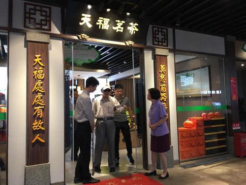 台湾天福集团总裁李瑞河到吉安考察